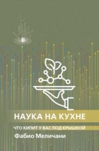 Фабио Меличани - Наука на кухне. Что кипит у вас под крышкой