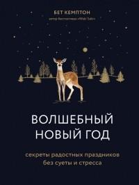Бет Кемптон - Волшебный Новый год. Секреты радостных праздников без суеты и стресса