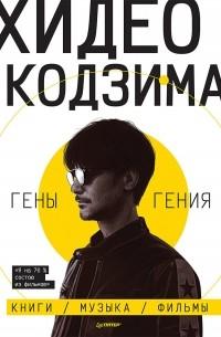 Хидэо Кодзима - Хидэо Кодзима. Гены гения