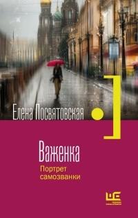 Елена Посвятовская - Важенка. Портрет самозванки