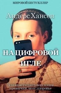 Андерс Хансен - На цифровой игле