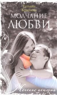 Татьяна Краснова - Молчание любви
