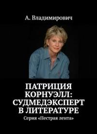 А. Владимирович - Патриция Корнуэлл: судмедэксперт в литературе