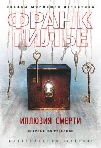 Франк Тилье - Иллюзия смерти