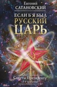 Евгений Сатановский - Если б я был русский царь