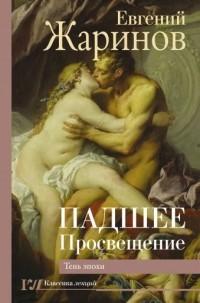 Евгений Жаринов - Падшее Просвещение. Тень эпохи