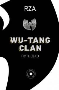 Rza - Wu-Tang Clan. Путь Дао