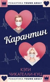 Кэти Чикателли-Куц - Карантин
