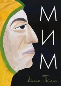 Лили Талль - Мим