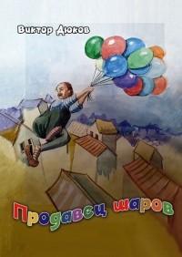 Виктор Дюков - Продавец шаров