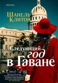 Шанель Клитон - Следующий год в Гаване