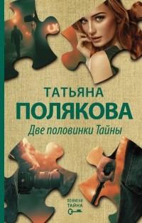 Татьяна Полякова - Две половинки Тайны