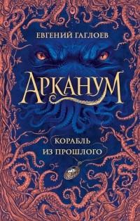 Евгений Гаглоев - Арканум. Корабль из прошлого