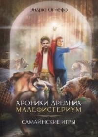 Эндрю Огнёв - Хроники Древних Малефистериум. Том II. Самайнские игры