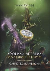 Эндрю Огнёв - Хроники Древних Малефистериум. Том III. Узник Псикамерона