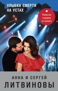 Анна и Сергей Литвиновы - Улыбка смерти на устах