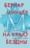 Бернар Миньер - На краю бездны