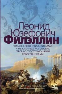 Леонид Юзефович - Филэллин