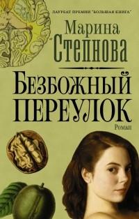 Марина Степнова - Безбожный переулок