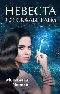 Мстислава Черная - Невеста со скальпелем