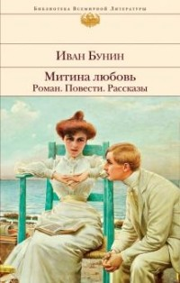 Иван Бунин - Митина любовь. Роман. Повести. Рассказы (сборник)