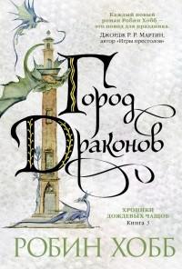 Робин Хобб - Город драконов