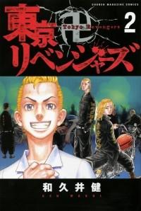 Ken Wakui - Tokyo Revengers, Vol. 2