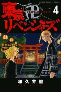 Ken Wakui - Tokyo Revengers, Vol. 4