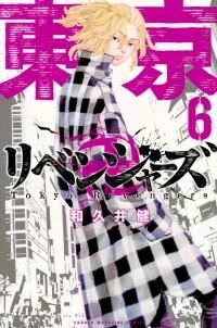 Ken Wakui - Tokyo Revengers, Vol. 6
