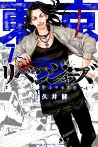 Ken Wakui - Tokyo Revengers, Vol. 7
