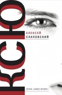 Алексей Слаповский - Ксю: роман. Дерево. Авария: рассказы