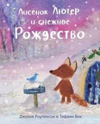 - Лисёнок Лютер и снежное Рождество