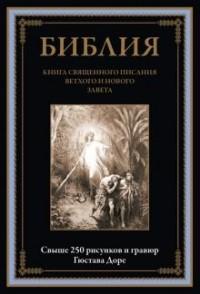 без автора - Библия. Книги Ветхого и Нового Заветов