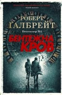 Роберт Гэлбрейт - Бентежна кров