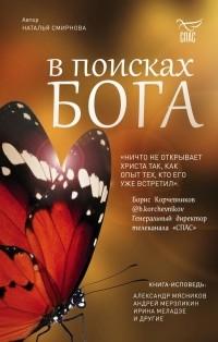 Наталья Смирнова - В поисках Бога