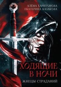 Екатерина Казакова, Алена Харитонова - Жнецы страданий