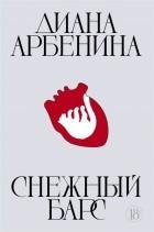 Диана Арбенина - Снежный барс