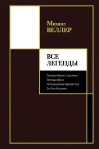 Михаил Веллер - Все Легенды