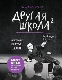 Александр Мурашев - Другая школа 2. Образование - не система, а люди