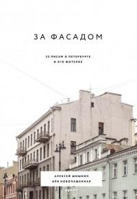 Эля Новопашенная - За фасадом: 25 писем о Петербурге и его жителях