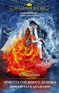 Алиса Ардова - Невеста снежного демона. Зимний бал в академии
