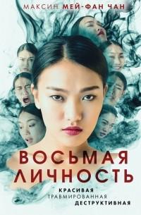 Мей-Фан Чан Максин - Восьмая личность