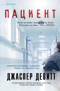Джаспер Девитт - Пациент
