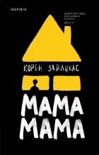 Корен Зайлцкас - Мама, мама