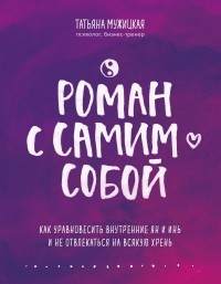 Татьяна Мужицкая - Роман с самим собой