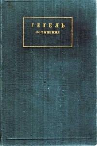 Георг Вильгельм Фридрих Гегель - Наука логики. Т.5
