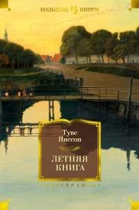 Туве Янссон - Летняя книга (сборник)