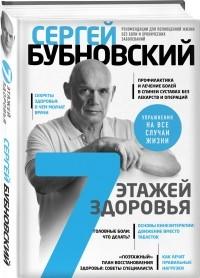 Сергей Бубновский - 7 этажей здоровья. Лечение позвоночника и суставов без лекарств