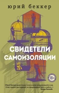 Юрий Беккер - Свидетели самоизоляции