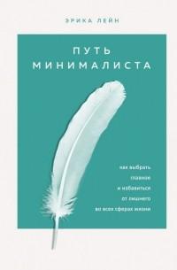 Эрика Лейн - Путь минималиста. Как выбрать главное и избавиться от лишнего во всех сферах жизни